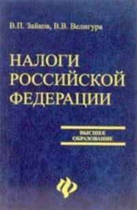 Nalogi Rossijskoj Federatsii: posobie dlja samostojatelnogo izuchenija teorii i praktiki sovremen. nalogooblozhenija