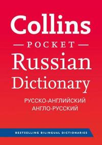 Collins Russian Dictionary Pocket edition