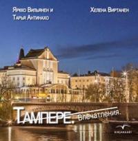 Tampere Impressions (venäjänkielinen)