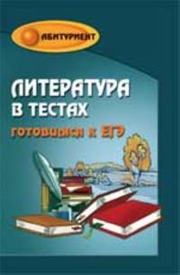 Literatura v testakh: gotovimsja k EGE