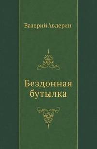 Bezdonnaya Butylka