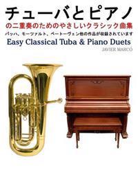 Easy Classical Tuba & Piano Duets