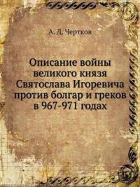 Opisanie Vojny Velikogo Knyazya Svyatoslava Igorevicha Protiv Bolgar I Grekov V 967-971 Godah