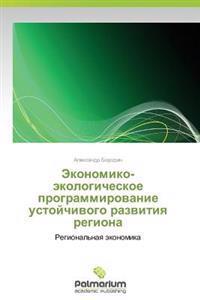 Ekonomiko-Ekologicheskoe Programmirovanie Ustoychivogo Razvitiya Regiona