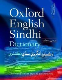 Oxford English Sindhi Dictionary
