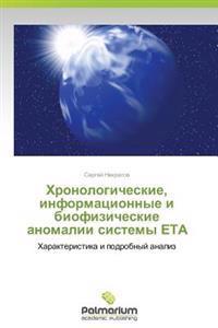 Khronologicheskie, Informatsionnye I Biofizicheskie Anomalii Sistemy Eta