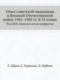 Opyt Sovetskoj Meditsiny V Velikoj Otechestvennoj Vojne 1941-1945 Gg. V 35 Tomah Tom XXII. Bolezni Pochek (Nefrity)