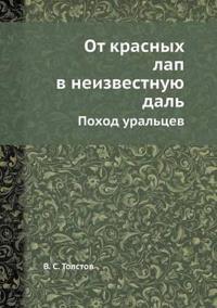 OT Krasnyh Lap V Neizvestnuyu Dal' Pohod Ural'tsev