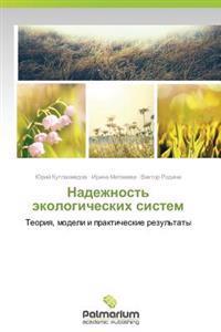 Nadezhnost' Ekologicheskikh Sistem