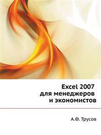Excel 2007 Dlya Menedzherov I Ekonomistov
