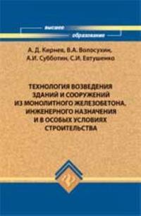 Tekhnologija vozvedenija zdanij i sooruzhenij iz monolitnogo zhelezobetona, inzhenernogo naznachenija i v osobykh uslovijakh stroitelstva