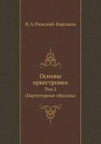 Osnovy Orkestrovki Tom 2 (Partiturnye Obraztsy)