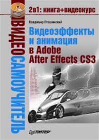 Videoeffekty I Animatsiya V Adobe After Effects Cs3