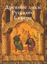 Drevnie liki Russkogo Severa.