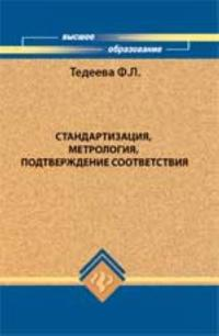 Standartizatsija, metrologija, podtverzhdenie sootvetstvija: ucheb.posobie