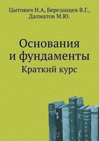 Osnovaniya I Fundamenty Kratkij Kurs