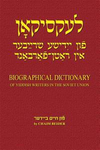 Leksikon Fun Yidishe Shrayber in Ratn-Farband: Biographical Dictionary of Yiddish Writers in the Soviet Union