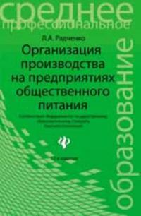 Organizatsija proizvodstva na predprijatijakh obschestvennogo pitanija: uchebnik.