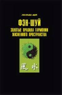 Fen-shuj: zolotye pravila garmonii zhiznennogo prostranstva