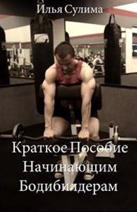 The Little Book of Big Muscle Gains (Translated to Russian)