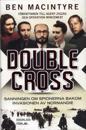 Double Cross : sanningen om spionerna bakom invasionen av Normandie