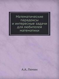 Matematicheskie Paradoksy I Interesnye Zadachi Dlya Lyubitelej Matematiki