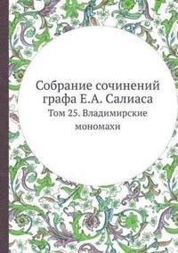 Sobranie Sochinenij Grafa E.A. Saliasa Tom 25. Vladimirskie Monomahi