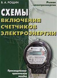 Shemy Vklyucheniya Schetchikov Elektroenergii