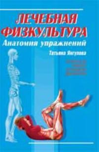 Lechebnaja fizkultura: anatomija uprazhnenij
