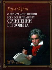 Carl Czerny. Beethovenin pianoteosten ilmaisua. Ensimmäinen painos.