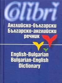 English-BulgarianBulgarian-English Dictionary