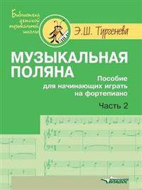 Muzykal'naya Polyana. Posobie Dlya Nachinayuschih Igrat' Na Fortepiano. V 2-H Chastyah. Chast' 2. Noty