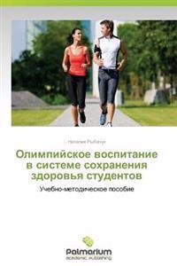 Olimpiyskoe Vospitanie V Sisteme Sokhraneniya Zdorov'ya Studentov
