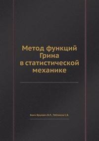 Metod Funktsij Grina V Statisticheskoj Mehanike