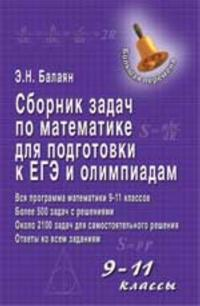 Sbornik zadach po matematike dlja podgotovke k EGE i olimpiadam: zadachi povyshennoj slozhnosti: 9-11-e klassy