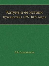 Katun' I Ee Istoki Puteshestviya 1897-1899 Godov