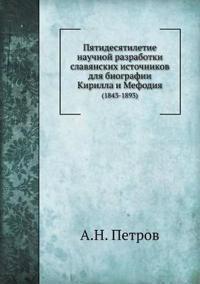 Pyatidesyatiletie Nauchnoj Razrabotki Slavyanskih Istochnikov Dlya Biografii Kirilla I Mefodiya (1843-1893)