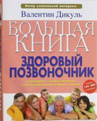 Bolshaja kniga: zdorovyj pozvonochnik