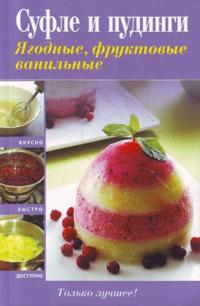Sufle i pudingi. Jagodnye, fruktovye, vanilnye
