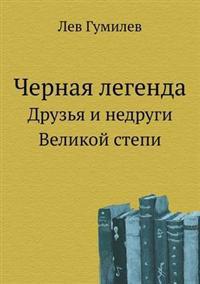 Chernaya Legenda Druz'ya I Nedrugi Velikoj Stepi