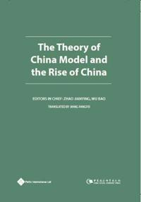 The Theory of China Model and the Rise of China