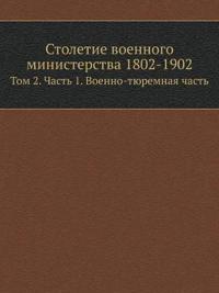 Stoletie Voennogo Ministerstva 1802-1902 Tom 2. Chast' 1. Voenno-Tyuremnaya Chast'