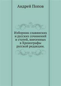 Izbornik Slavyanskih I Russkih Sochinenij I Statej, Vnesennyh V Hronografy Russkoj Redaktsii.