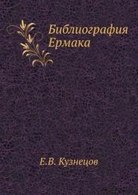 Bibliografiya Ermaka