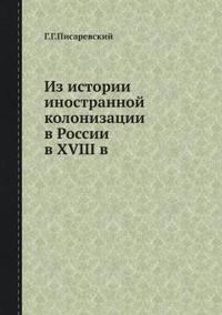 Iz Istorii Inostrannoj Kolonizatsii V Rossii V XVIII V