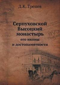 Serpuhovskoj Vysotskij Monastyr' Ego Ikony I Dostopamyatnosti