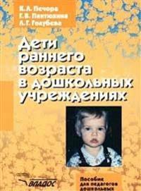 Deti Rannego Vozrasta V Doshkol'nyh Uchrezhdeniyah Posobie Dlya Pedagogov Doshkol'nyh Uchrezhdenij