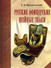 Russkie ofitserskie shejnye znaki