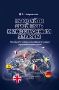 Kak najti svoj put k inostrannym jazykam. Lingvisticheskie i psikhologicheskie strategii poliglotov