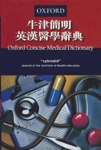 Oxford Concise English-Chinese Medical Dictionary